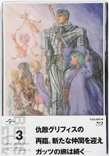 ベルセルク Blu-ray BOX 3 初回限定版 【ブルーレイ】