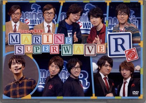 MARINE SUPER WAVE R 2015 アニメイト限定盤