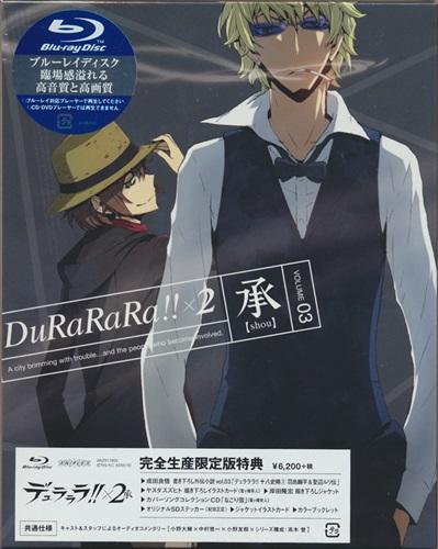 デュラララ!!×2 承 VOLUME 03 完全生産限定版