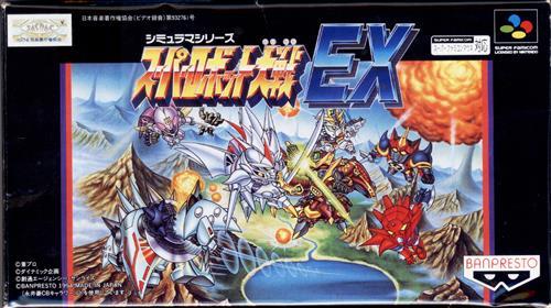 スーパーロボット大戦 EX