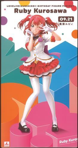 ラブライブ!サンシャイン!! Birthday Figure Project 黒澤ルビィ