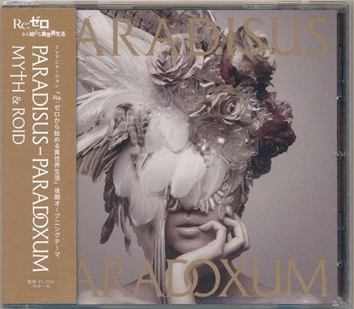 Re:ゼロから始める異世界生活 Paradisus-Paradoxum