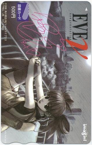 EVE ~new generation~ 【いまじん特典】