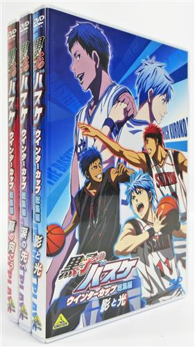 黒子のバスケ ウインターカップ総集編 全3巻セット