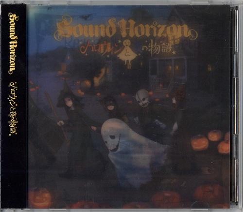 ハロウィンと夜の物語 初回限定盤 [Sound Horizon]