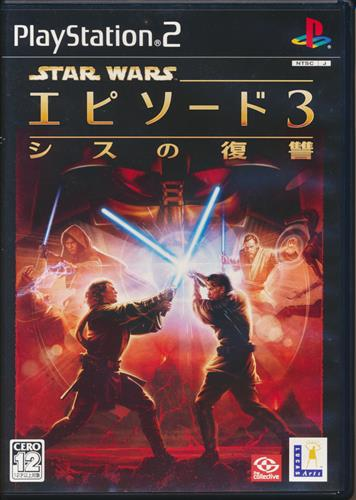 スター・ウォーズ エピソード 3 シスの復讐 (PS2版)