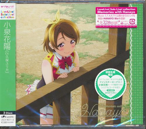 ラブライブ! LoveLive! Solo Live! collection Memories with Hanayo 小泉花陽