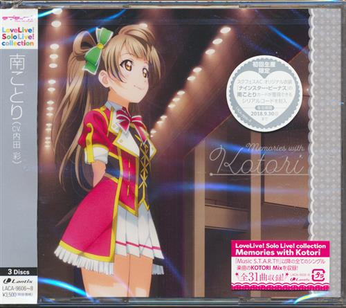 ラブライブ! LoveLive! Solo Live! collection Memories with Kotori 南ことり [内田彩]