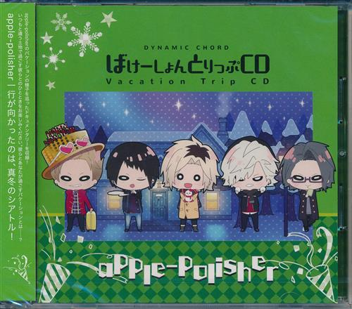DYNAMIC CHORD Vacation Trip CD series apple-polisher (通常盤)