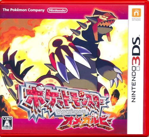 ポケットモンスター オメガルビー 【3DS】