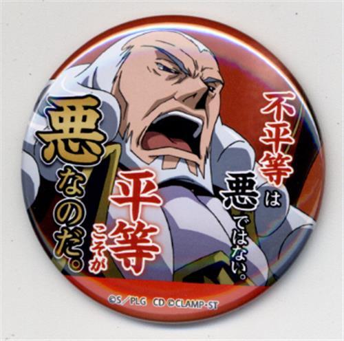 コードギアス 反逆のルルーシュ I 興道 トレーディング名台詞缶バッジ シャルル・ジ・ブリタニア