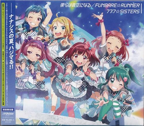 Tokyo 7th シスターズ 僕らは青空になる/FUNBARE☆RUNNER 初回限定盤
