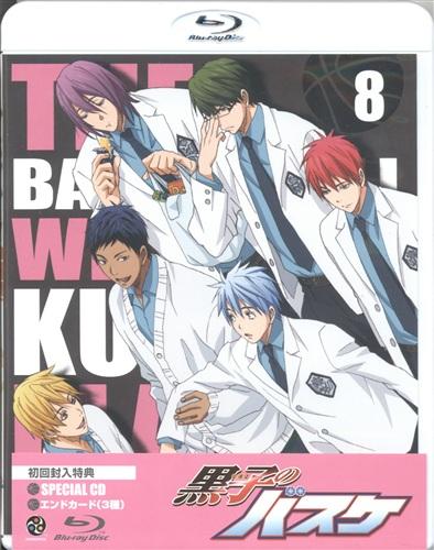 黒子のバスケ 8 初回限定版 【ブルーレイ】