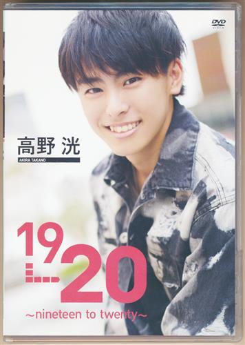 19→20~nineteen to twenty~