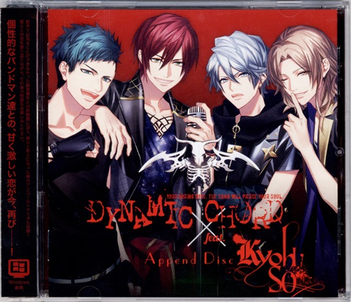 DYNAMIC CHORD  feat.KYOHSO Append Disc (通常版)