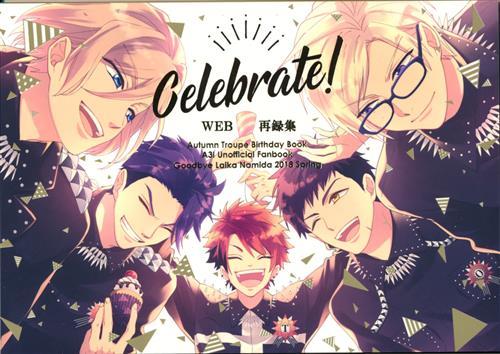 Celebrate! WEB再録集