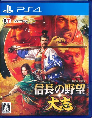 信長の野望・大志 (通常版) (PS4版)
