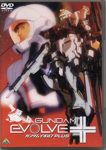 GUNDAM EVOLVE + 【ローソン限定】