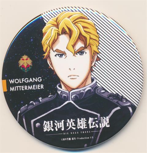 銀河英雄伝説 Die Neue These 缶バッジ ウォルフガング・ミッターマイヤー
