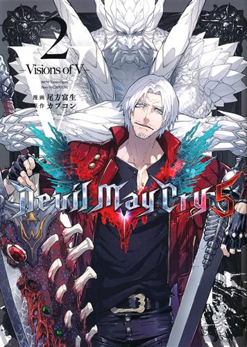 Devil May Cry 5 - Visions of V - 2 [尾方富生]