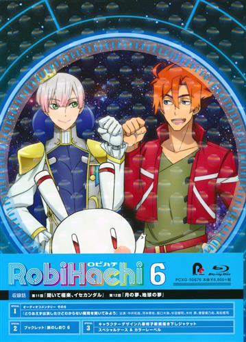 RobiHachi 6 (通常版) 【ブルーレイ】