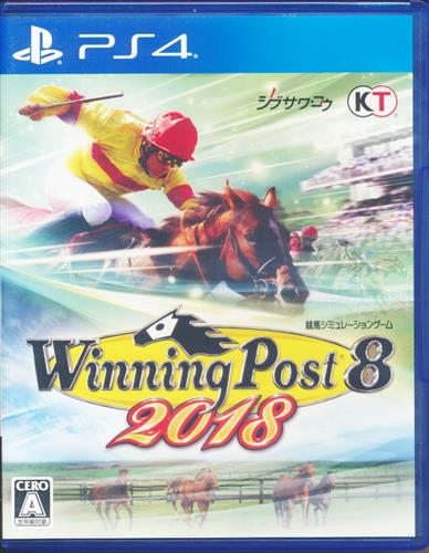 Winning Post 8 2018 (PS4版)