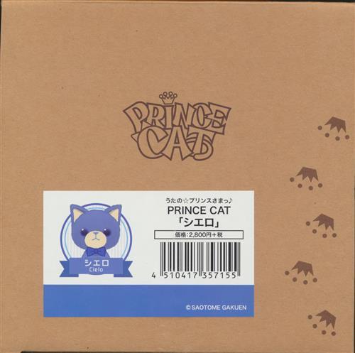 うたの☆プリンスさまっ♪ PRINCE CAT シエロ 聖川真斗