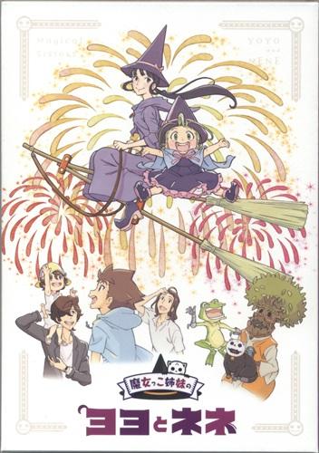魔女っこ姉妹のヨヨとネネ 初回限定版