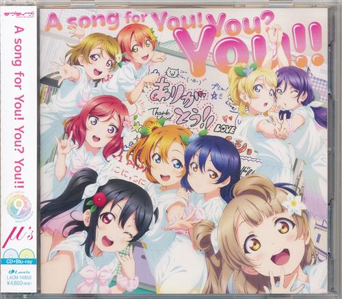 ラブライブ! A song for You! You You!! Blu-ray付 [μ's]