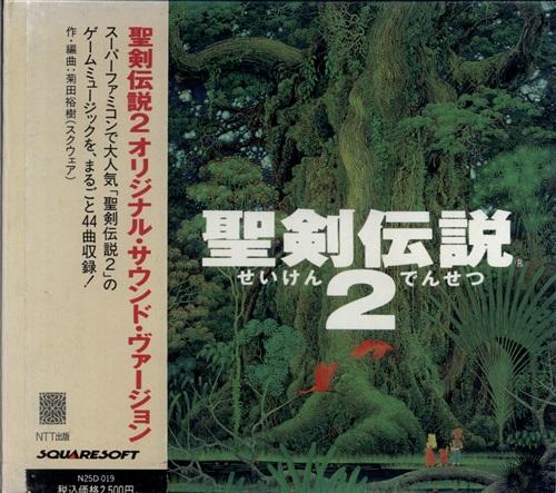 聖剣伝説 2 ORIGINAL SOUND VERSION