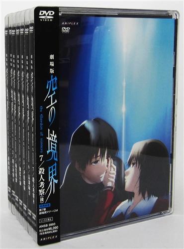劇場版 空の境界 (通常版) 全7巻セット