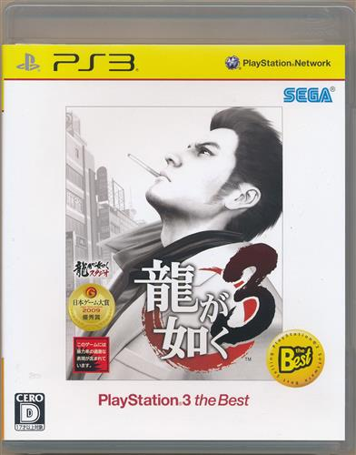 龍が如く 3 PlayStation3 the Best (再廉価版) 【PS3】