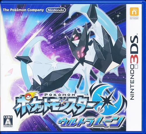 ポケットモンスター ウルトラムーン 【3DS】