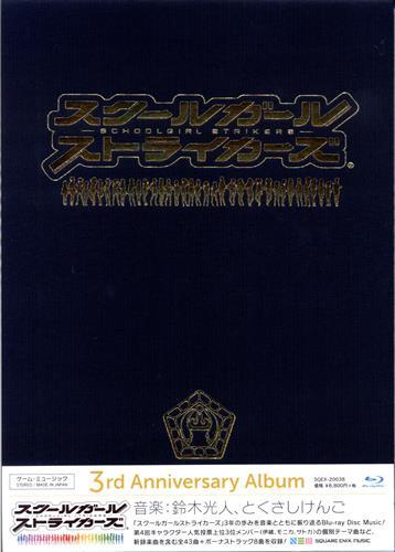 スクールガールストライカーズ 3rd Anniversary Album