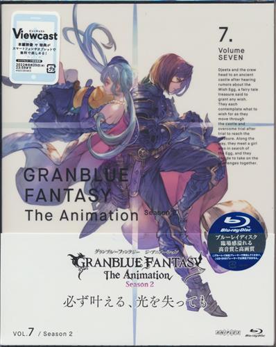 GRANBLUE FANTASY The Animation Season2 Vol.7 完全生産限定版 【ブルーレイ】