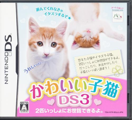 かわいい子猫DS 3