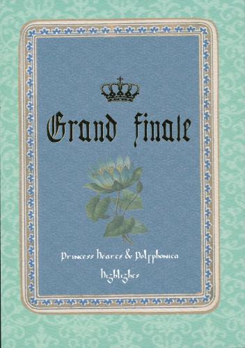 Grand finale 【蔵出品】