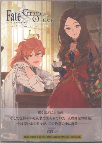 Fate/Grand Order Memories I 概念礼装画集 第1部 2015.07-2016.12
