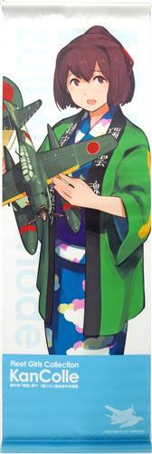 艦隊これくしょん-艦これ- 鎮守府「瑞雲」祭り 公式記念タペストリー 中I型 伊勢