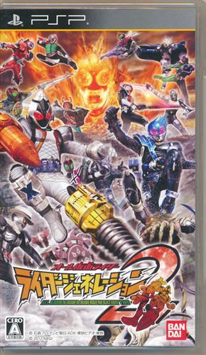 オール仮面ライダー ライダージェネレーション 2 (PSP版)