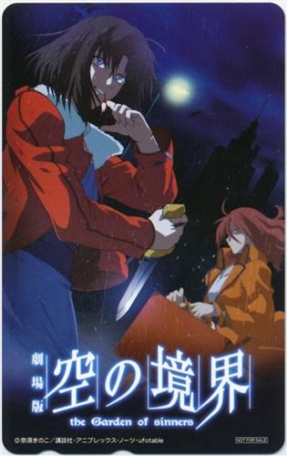 劇場版 空の境界 the Garden of sinners 【ソフマップ DVD1~3章連動購入特典】