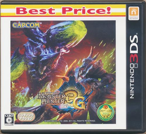 モンスターハンター 3 (トライ) G Best Price! 【3DS】