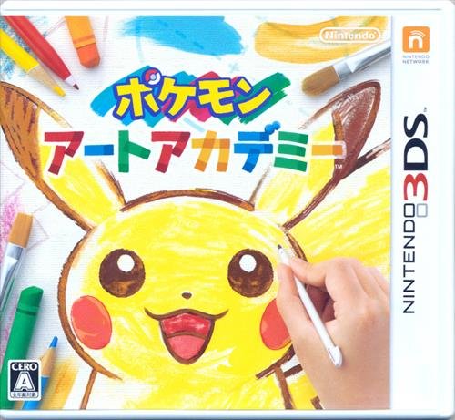 ポケモンアートアカデミー 【3DS】