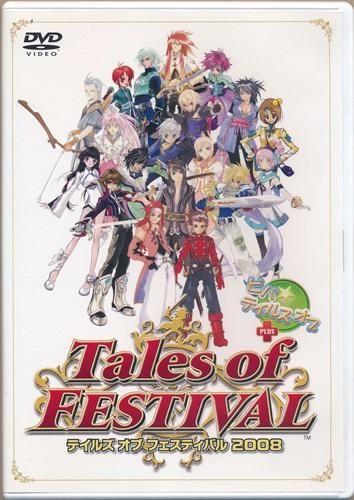テイルズ オブ フェスティバル 2008+ビバ☆テイルズ オブ