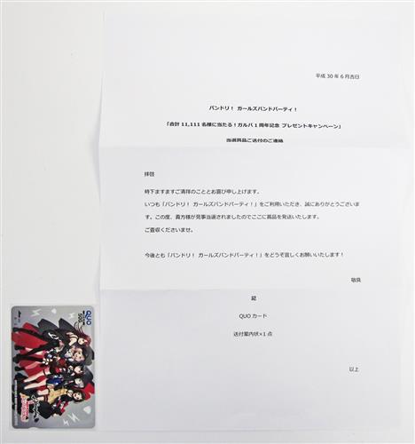 BanG Dream! ガールズバンドパーティ! (当選通知書付) 【合計11111名様に当たる! ガルパ1周年記念プレゼントキャンペーン 抽プレ】