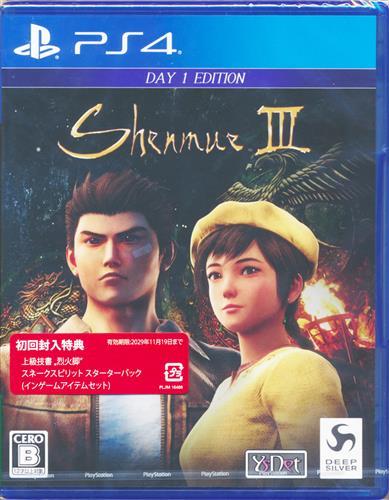 シェンムー III リテールDay1エディション