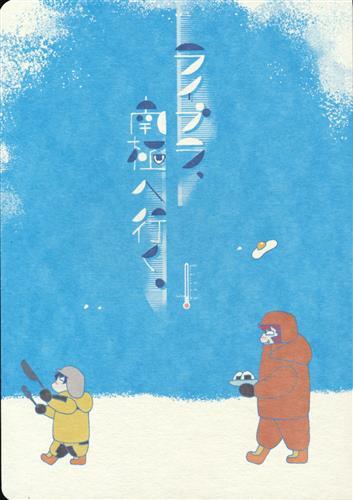 ライブラ、南極へ行く。 【血界戦線】[繭][もちぺい]