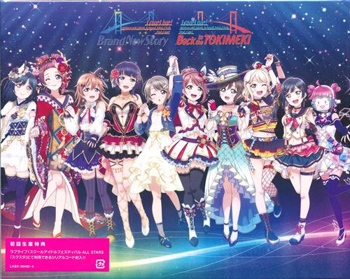 ラブライブ!虹ヶ咲学園スクールアイドル同好会 2nd Live! Brand New Story & Back to the TOKIMEKI Blu-ray Memorial BOX 完全生産限定 [虹ヶ咲学園スクールアイドル同好会]【ブルーレイ】