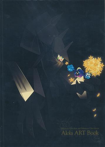 ポケットモンスター ウルトラサン/ウルトラムーン アートブック Pokemon Ultra Sun and Pokemon Ultra Moon Alola ART Book 【ポケモンセンター特典】