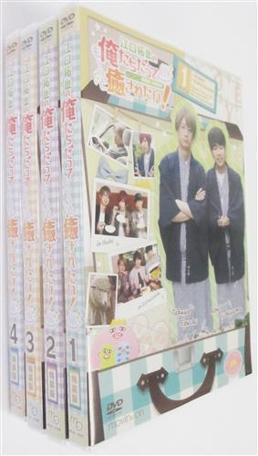 江口拓也の俺たちだっても~っと癒されたい! 特装版 全4巻セット 【DVD】